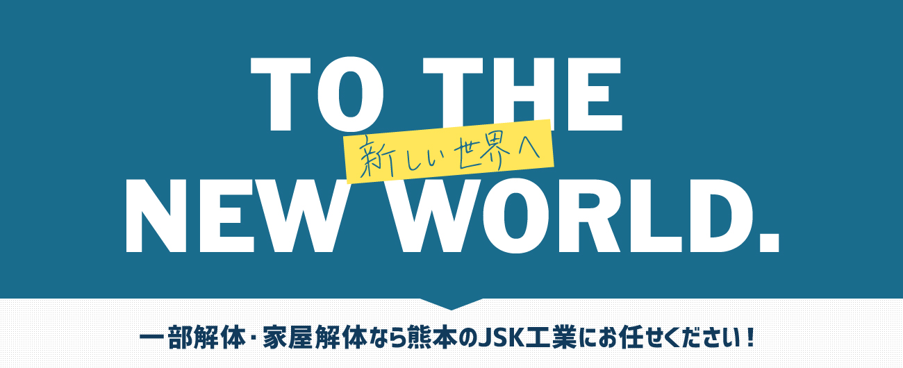 To The new world 新しい世界へ